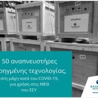 Όμιλος ΕΛΠΕ: Παρέδωσε 50 αναπνευστήρες, προηγμένης τεχνολογίας, για χρήση στις Μονάδες Εντατικής Θεραπείας του ΕΣΥ