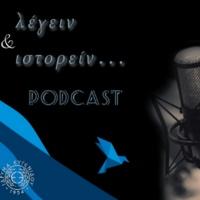 Podcast Λέγειν και Ιστορείν Ίδρυμα Ευγενίδου - ΓΑΚ