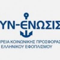 Αναβάθμιση ΑΕΝ με χρηματοδότηση «Συν-Ένωσις»